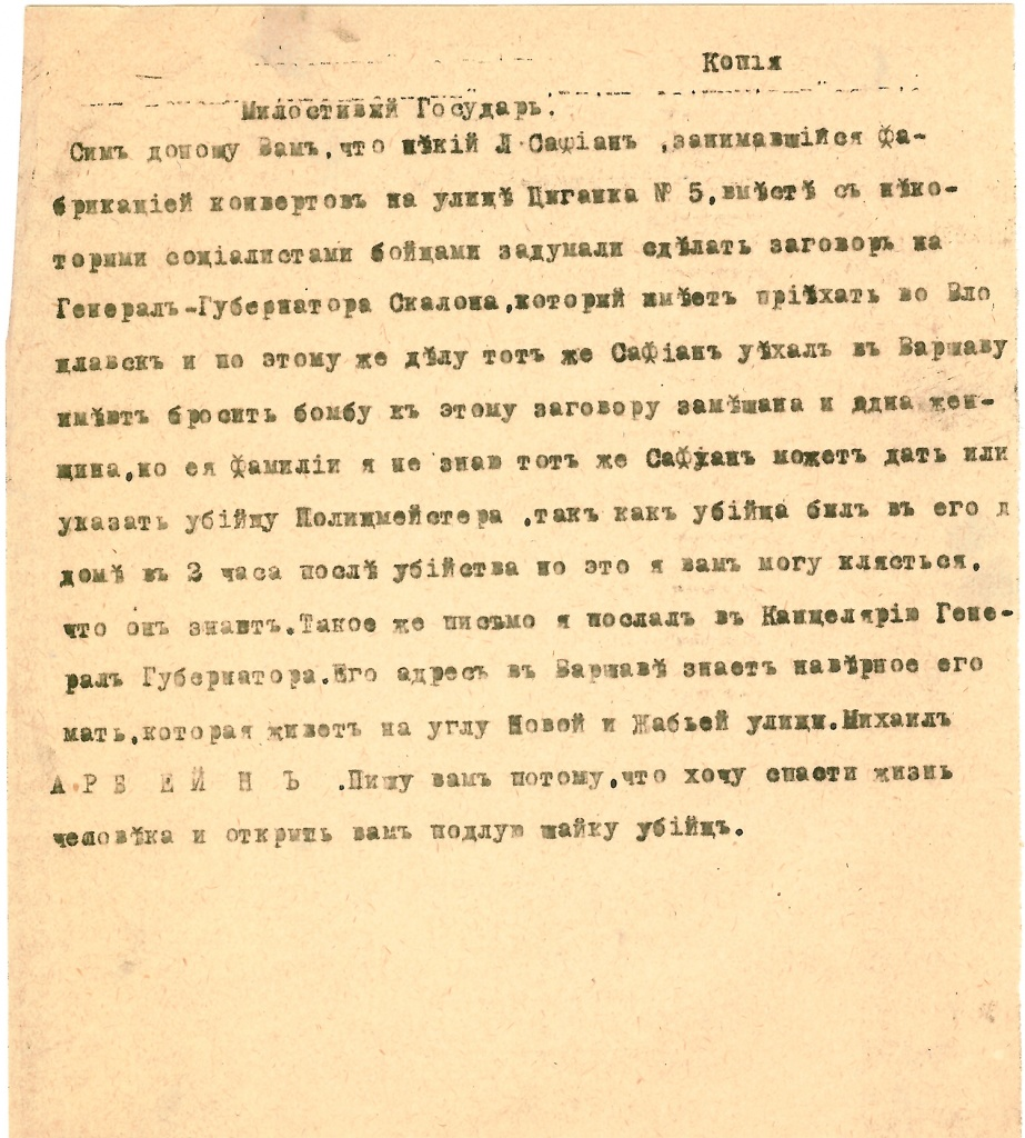 The denunciation from the archive of the Jewish Museum
