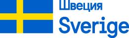 Sweden_logotype_Russia.jpg