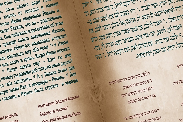 Translations Of The Tanakh From Hellenism To Modernity