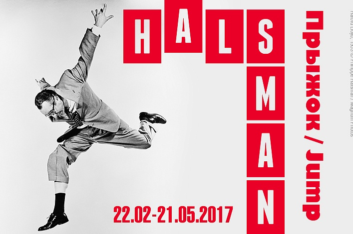 The exhibition of Philippe Halsman: Jump